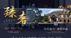 中国风地产创意设计展板海报图片