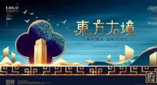 风新中式商业房地产广告图片