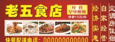 餐馆广告图片