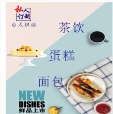 烘焙广告图片