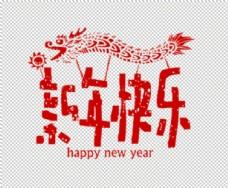 新年快乐图片