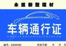 车辆通行证图片