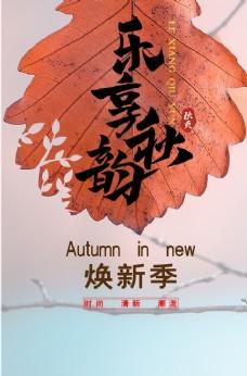 秋季促销图片