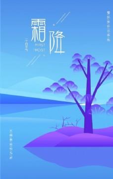 中国传统二十四节气霜降图片