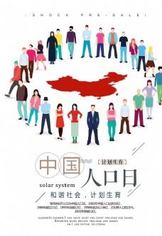 中国人口日海报宣传图片