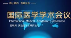 国际医学学术会议图片