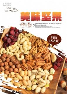 健康干果类坚果促销海报图片