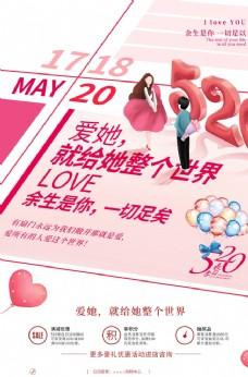 情人节活动促销宣传海报素材图片