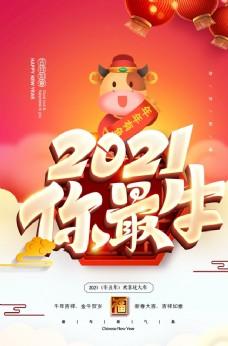2021牛年图片
