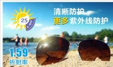紫外线防护眼镜图片