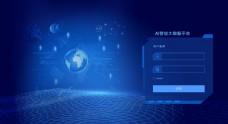 网页登入界面图片