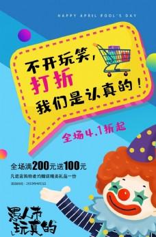 愚人节活动促销宣传海报素材图片