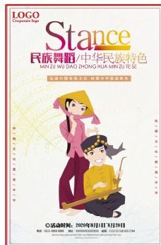 民族舞蹈招生海报图片