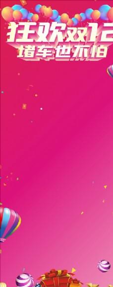 双12促销活动展架背景图片