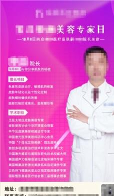 医生专家介绍活动海报图片