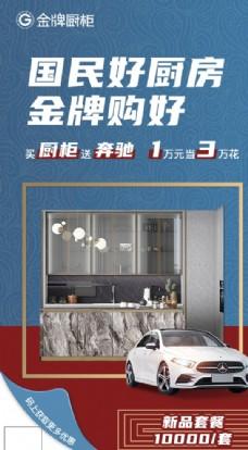 厨柜海报图片