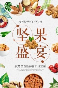 美食坚果盛宴创意海报图片