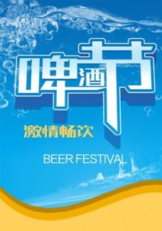 啤酒节海报图片