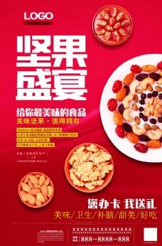 红色美味坚果促销海报图片