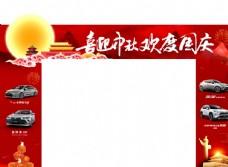 国庆节龙门架图片