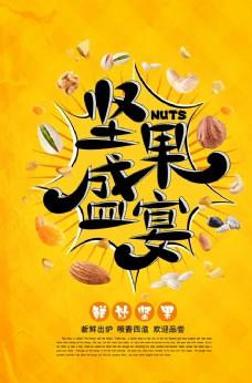 时尚欢乐坚果海报图片