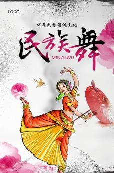 水墨中国风体育运动民族舞蹈海报图片