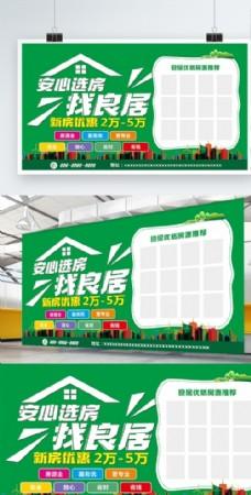 房产广告展板图片