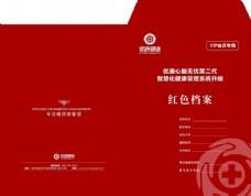 红色档案袋图片