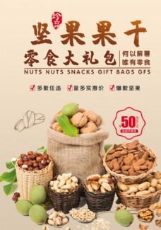 坚果海报零食海报广告包装图片