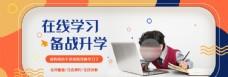 兒童教育微信淘寶banner圖片