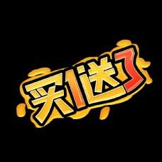 棕黄色卡通艺术字图片