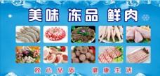 冻品鲜肉海报广告招牌图片