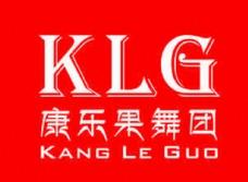 康乐果KLG图片