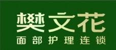 樊文花LOGO图片