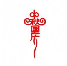 中秋国庆中国结图片