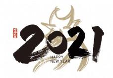 2021新年艺术字图片