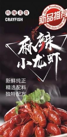 麻辣小龙虾广告图片