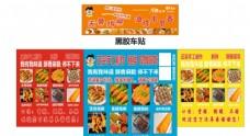 小车餐车广告图片