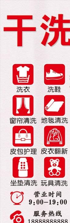 洗衣店广告图片
