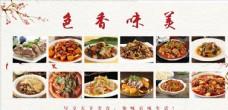 餐饮饭店菜谱灯箱广告图片