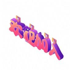 欢迎加入艺术字字体设计图片