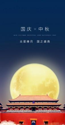 国庆节中秋节图片