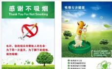 禁烟公益广告吸烟有害健康图片