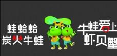 牛蛙店招招牌广告设计图片