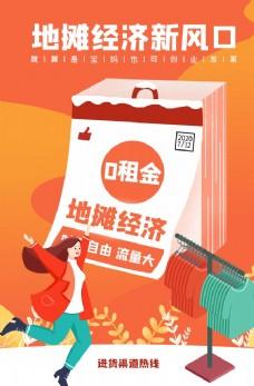 地摊经济宣传活动海报素材图片
