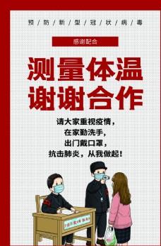 防疫科普公益海报图片