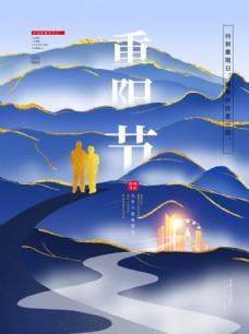 重阳节地产广告图片
