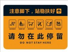 扶梯安全提示图片