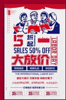 五一劳动节节日优惠宣传海报图片