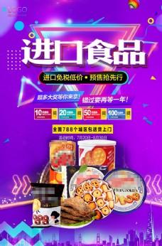 淘宝进口食品零食海报图片